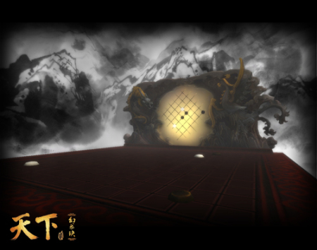 Tian Xia II game screenshot